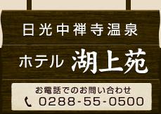 日光中禅寺温泉 ホテル湖上苑 お電話でのご予約・お問い合わせ 0288-55-0500